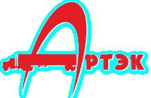 Транспортная компания ТК АРТЭК
