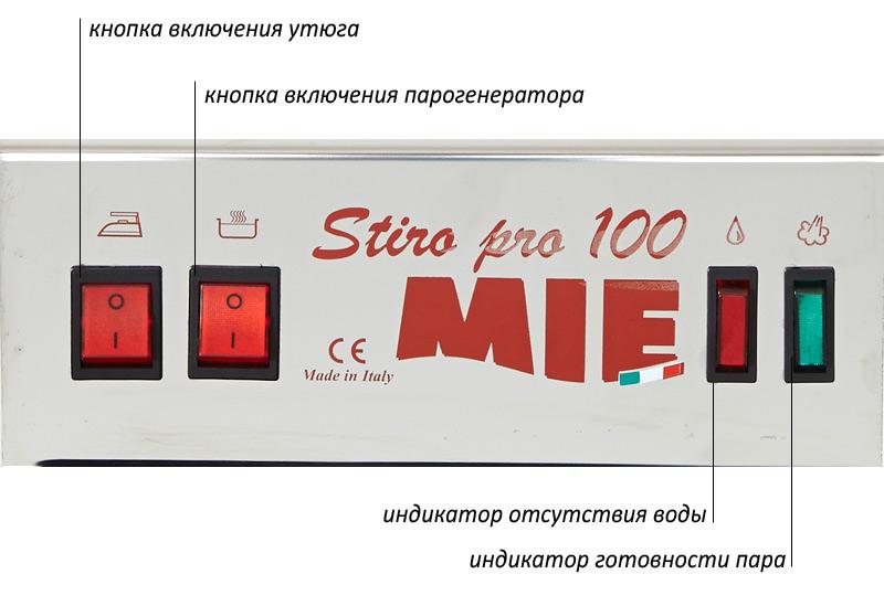 контрольные индикаторы готовности пара и окончания воды в бойлере.