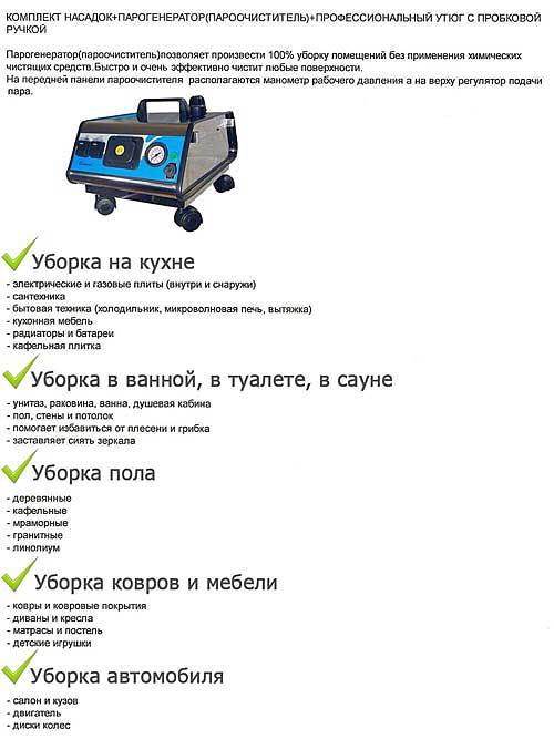 Гладильная система Comfort Vapo